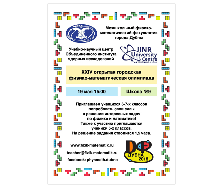 XXIV Dubna Open Physics and Mathematics Olympiad | Joint Institute