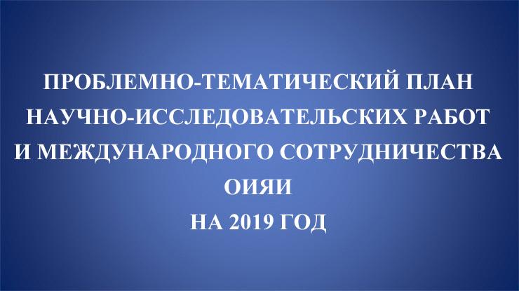 ptp_19_rus