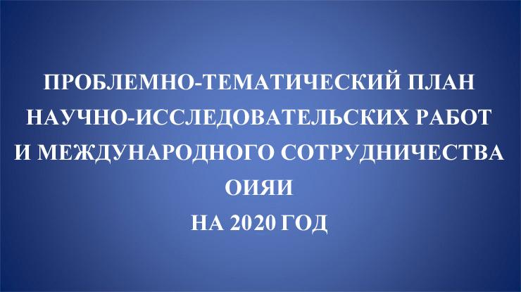 ptp_20_rus