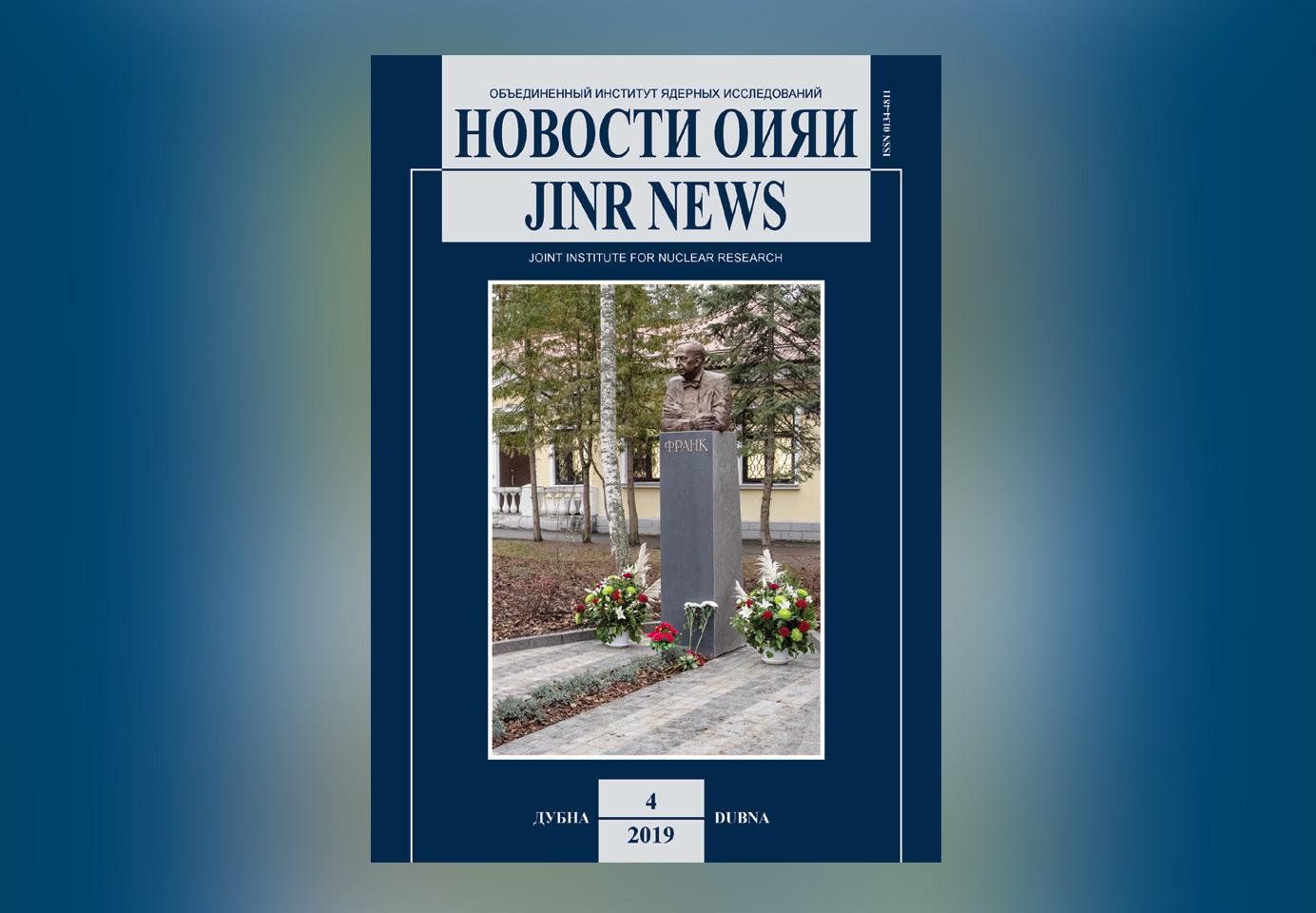 Novosti_obl_N_4-2019_sait_i