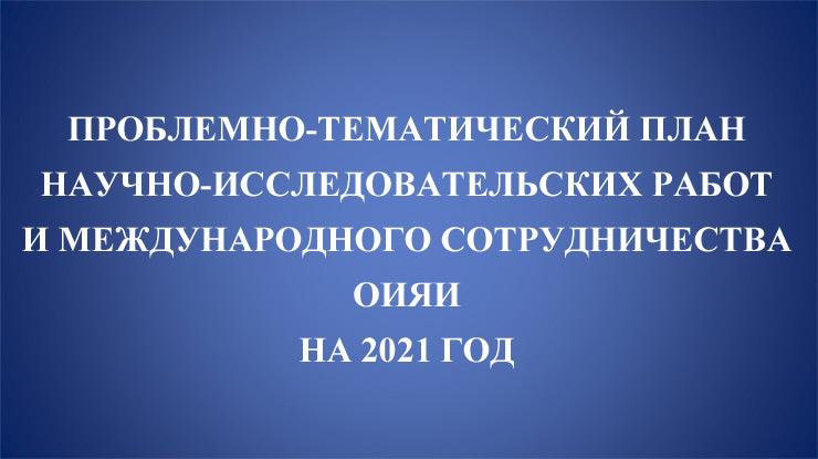 ptp_2021r